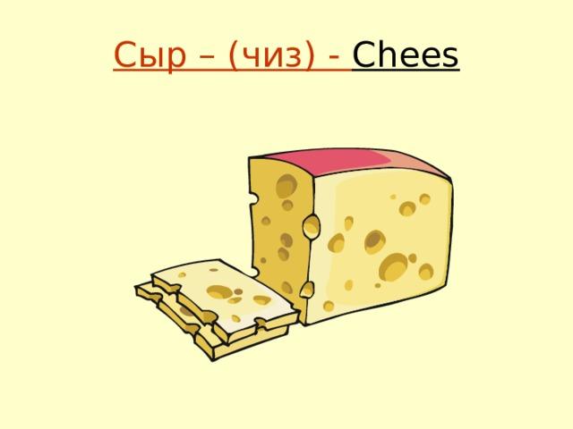 Сыр – (чиз) - Chees