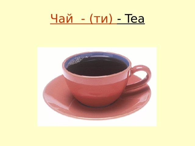 Чай - (ти) - Tea