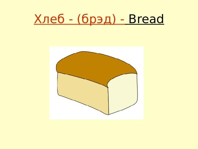 Хлеб - (брэд) - Bread
