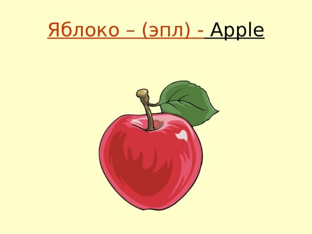 Яблоко – (эпл) - Apple