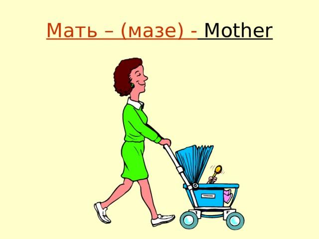 Мать – (мазе) - Mother