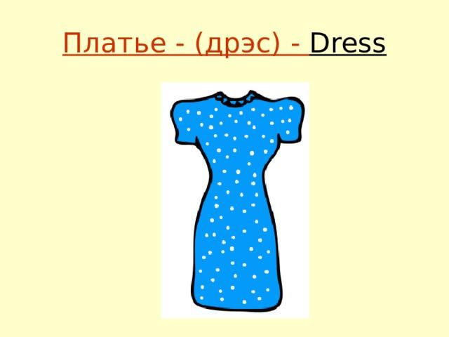 Платье - (дрэс) - Dress