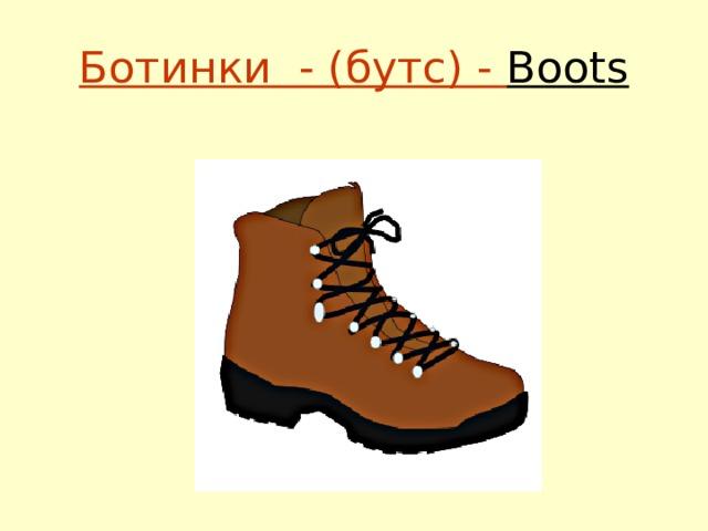 Ботинки - (бутс) - Boots