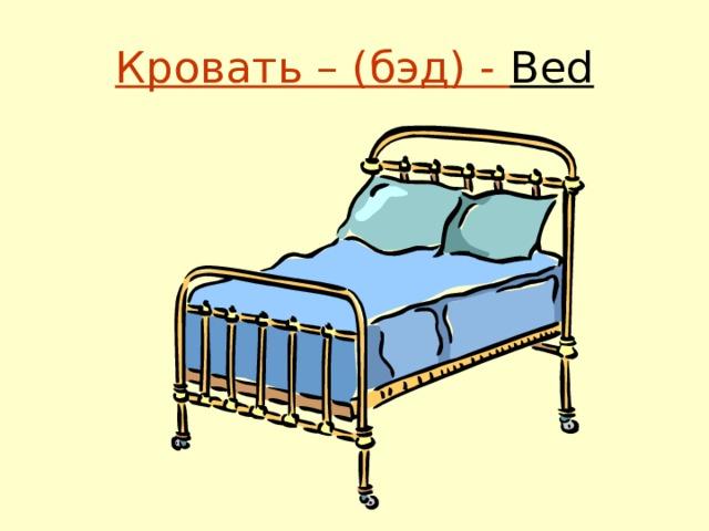 Кровать – (бэд) - Bed