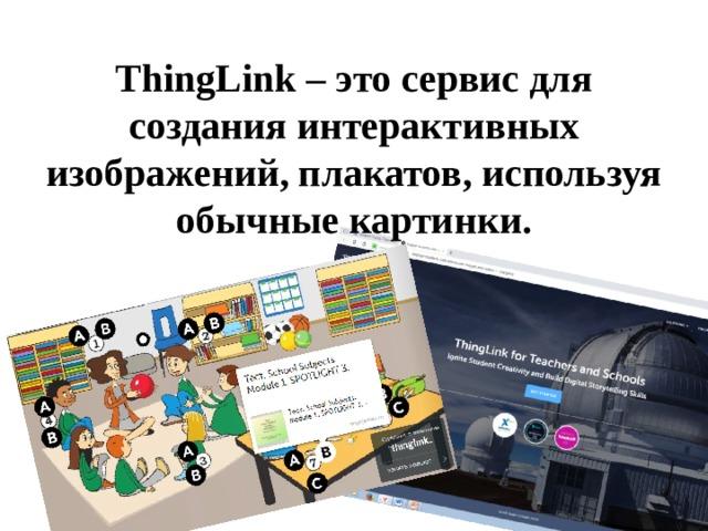 ThingLink – это сервис для создания интерактивных изображений, плакатов, используя обычные картинки.