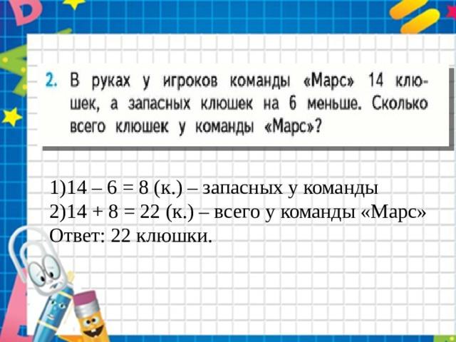 14 – 6 = 8 (к.) – запасных у команды 14 + 8 = 22 (к.) – всего у команды «Марс»
