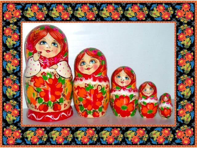 Матрёшка-   деревянная расписная кукла грушевидной формы, разъёмная посредине, в которую вставляются вложенные друг в друга куклы меньшего размера (С.И.Ожегов)