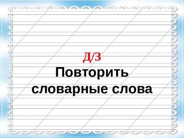 Д/З Повторить словарные слова