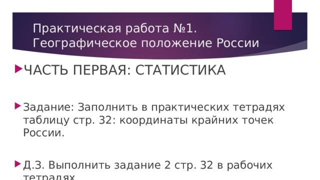 Практическая работа №1. Географическое положение России