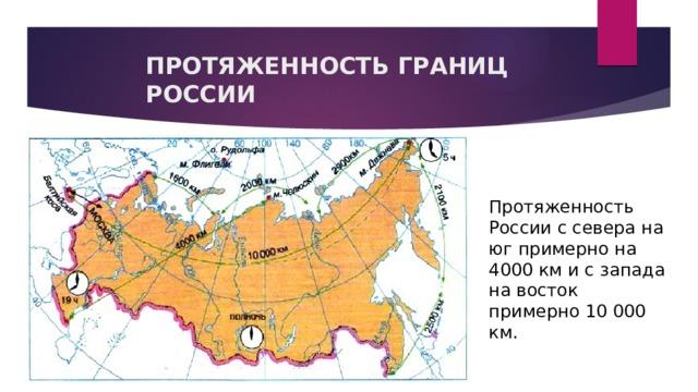 ПРОТЯЖЕННОСТЬ ГРАНИЦ РОССИИ Протяженность России с севера на юг примерно на 4000 км и с запада на восток примерно 10 000 км.