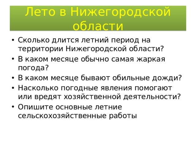 Лето в Нижегородской области