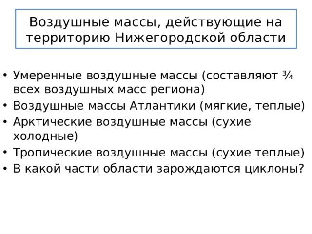 Воздушные массы, действующие на территорию Нижегородской области