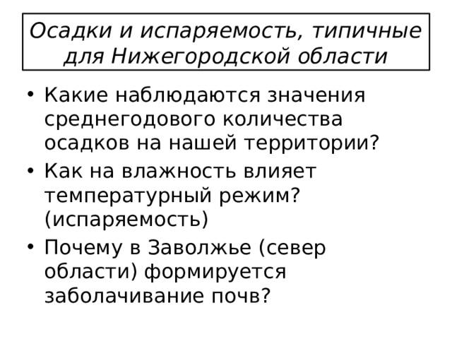 Осадки и испаряемость, типичные для Нижегородской области