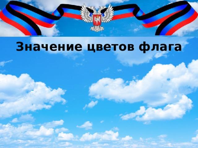 Значение цветов флага