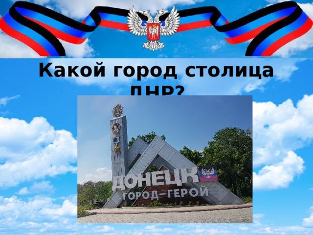Какой город столица ДНР?