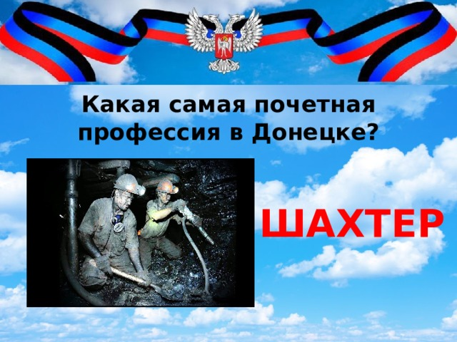 Какая самая почетная профессия в Донецке? ШАХТЕР