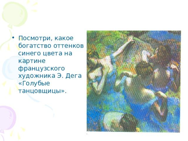 Посмотри, какое богатство оттенков синего цвета на картине французского художника Э. Дега «Голубые танцовщицы».