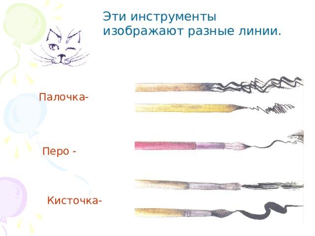 Эти инструменты изображают разные линии. Палочка- Перо - Кисточка-