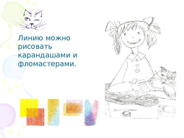 Линию можно рисовать карандашами и фломастерами.