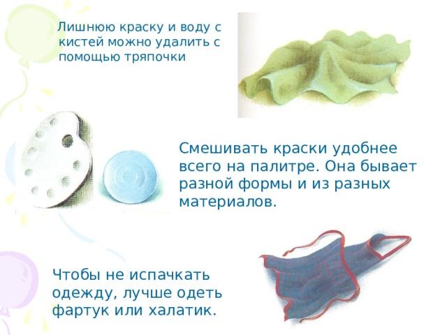 Лишнюю краску и воду с кистей можно удалить с помощью тряпочки Смешивать краски удобнее всего на палитре. Она бывает разной формы и из разных материалов. Чтобы не испачкать одежду, лучше одеть фартук или халатик.