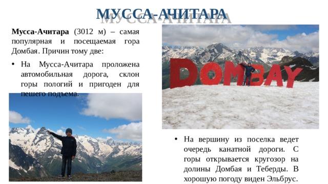 МУССА-АЧИТАРА Мусса-Ачитара (3012 м) – самая популярная и посещаемая гора Домбая. Причин тому две: