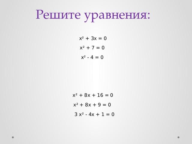 Решите уравнения:    х² + 3х = 0 х² + 7 = 0 х² - 4 = 0  х² + 8х + 16 = 0 х² + 8х + 9 = 0  3 х² - 4х + 1 = 0