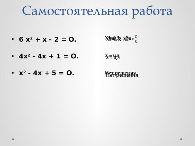 Самостоятельная работа   Х1=0,5; х2= -    Х = 0,5   Нет решения