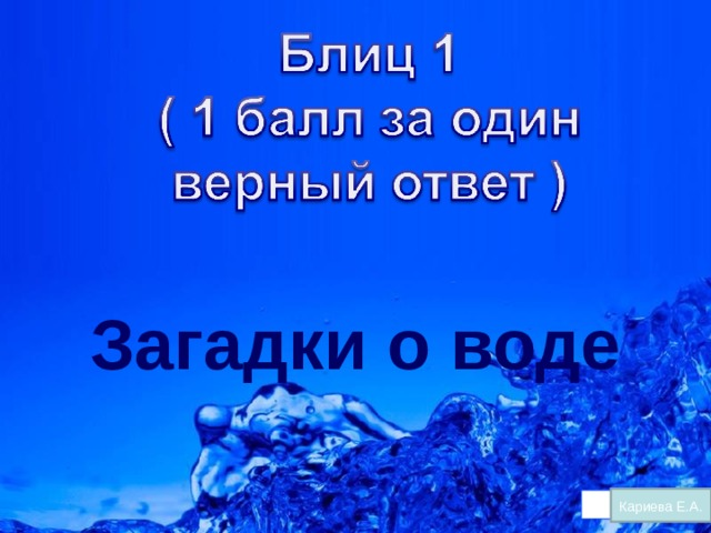 Загадки о воде Кариева Е.А.
