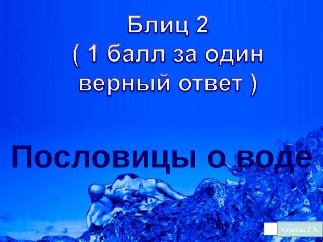 Пословицы о воде Кариева Е.А.