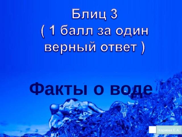 Факты о воде Кариева Е.А.