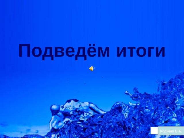 Подведём итоги Кариева Е.А.