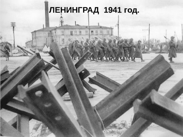 ЛЕНИНГРАД 1941 год.