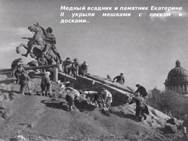 Медный всадник и памятник Екатерине II укрыли мешками с песком и досками..