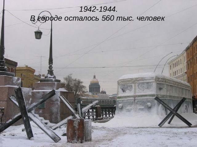 1942-1944. В городе осталось 560 тыс. человек