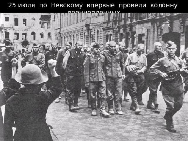 25 июля по Невскому впервые провели колонну военнопленных