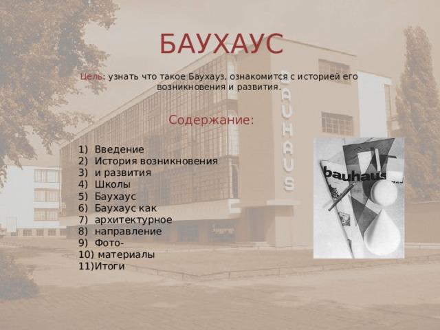 БАУХАУC Цель : узнать что такое Баухауз, ознакомится с историей его возникновения и развития. Содержание: