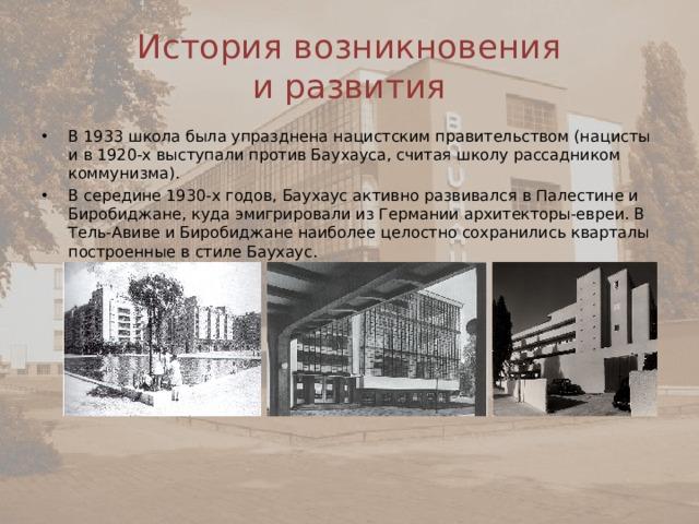 История возникновения  и развития