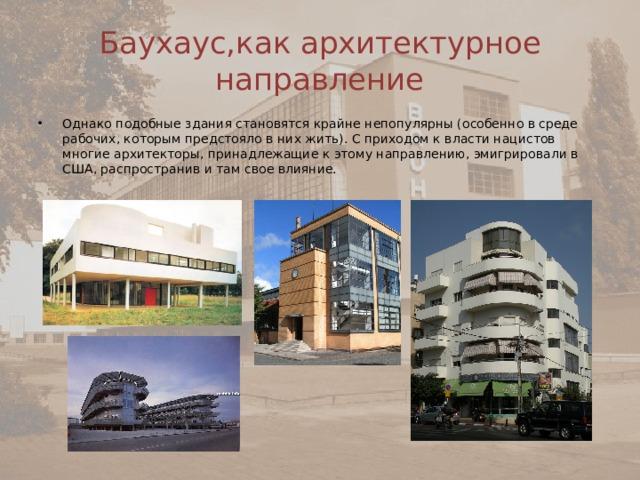 Баухаус,как архитектурное направление