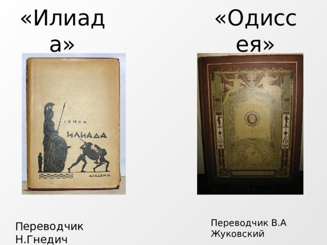 «Илиада» «Одиссея» Переводчик В.А Жуковский Переводчик Н.Гнедич