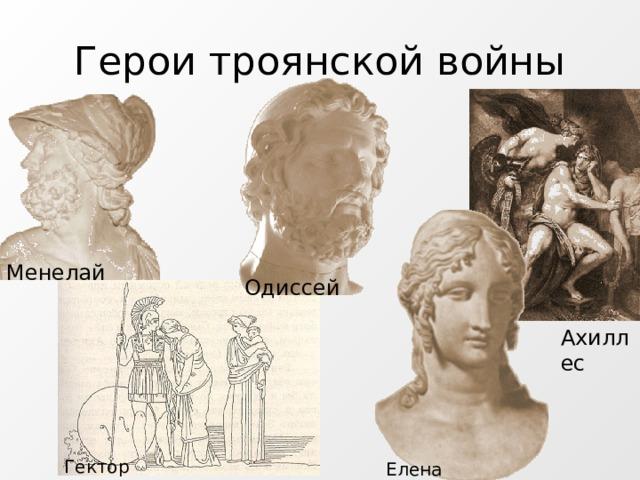 Герои троянской войны Менелай Одиссей Ахиллес Гектор Елена