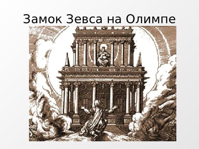 Замок Зевса на Олимпе