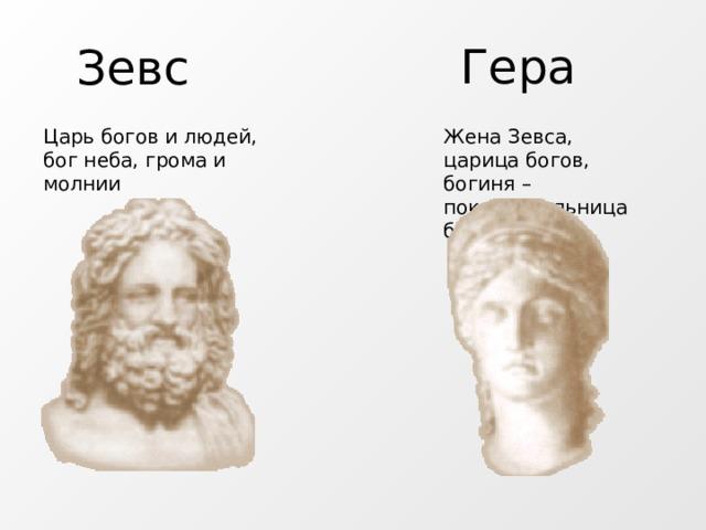 Гера Зевс Царь богов и людей, бог неба, грома и молнии Жена Зевса, царица богов, богиня – покровительница браков