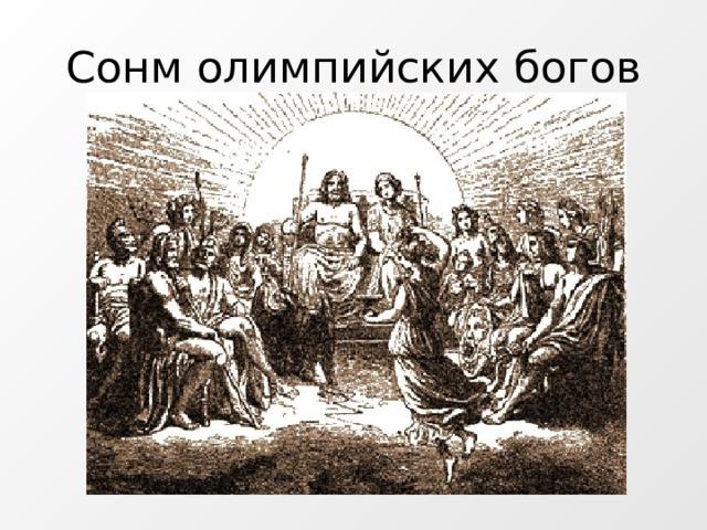 Сонм олимпийских богов