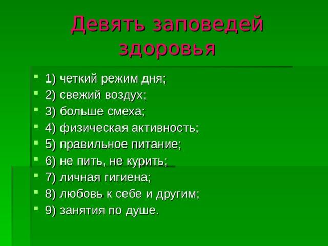 Девять заповедей здоровья