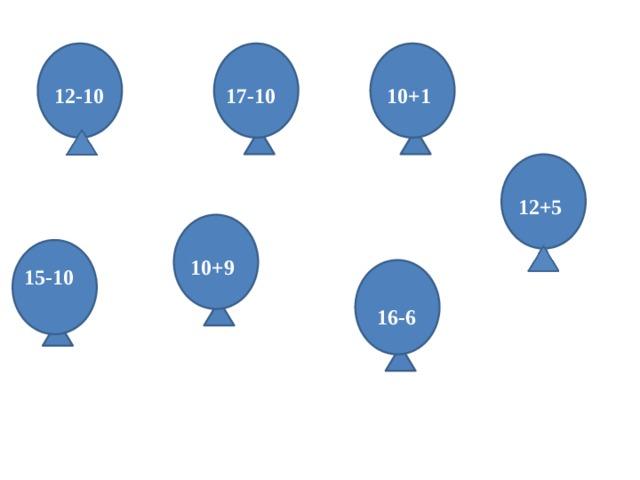 10+1 12-10 17-10 12+5 10+9 15-10 16-6