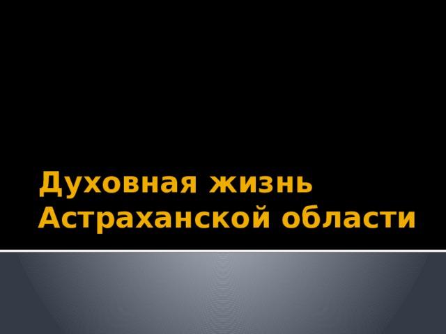 Духовная жизнь Астраханской области