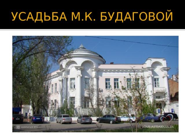 УСАДЬБА М.К. БУДАГОВОЙ