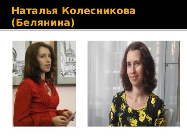 Наталья Колесникова (Белянина)