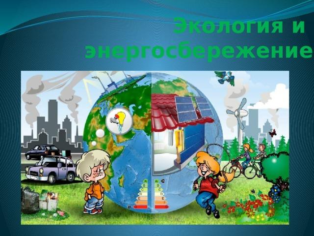 Экология и энергосбережение