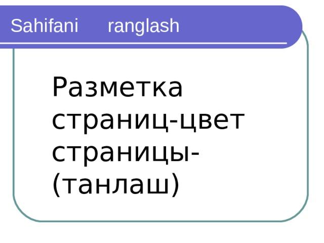 Sahifani  ranglash Разметка страниц-цвет страницы-(танлаш)